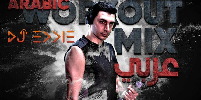 Workout Mix Arabic Fitness & Gym Motivational Music كارديو ميكس DJ Eddie اغاني جيم و رياضة عربية
